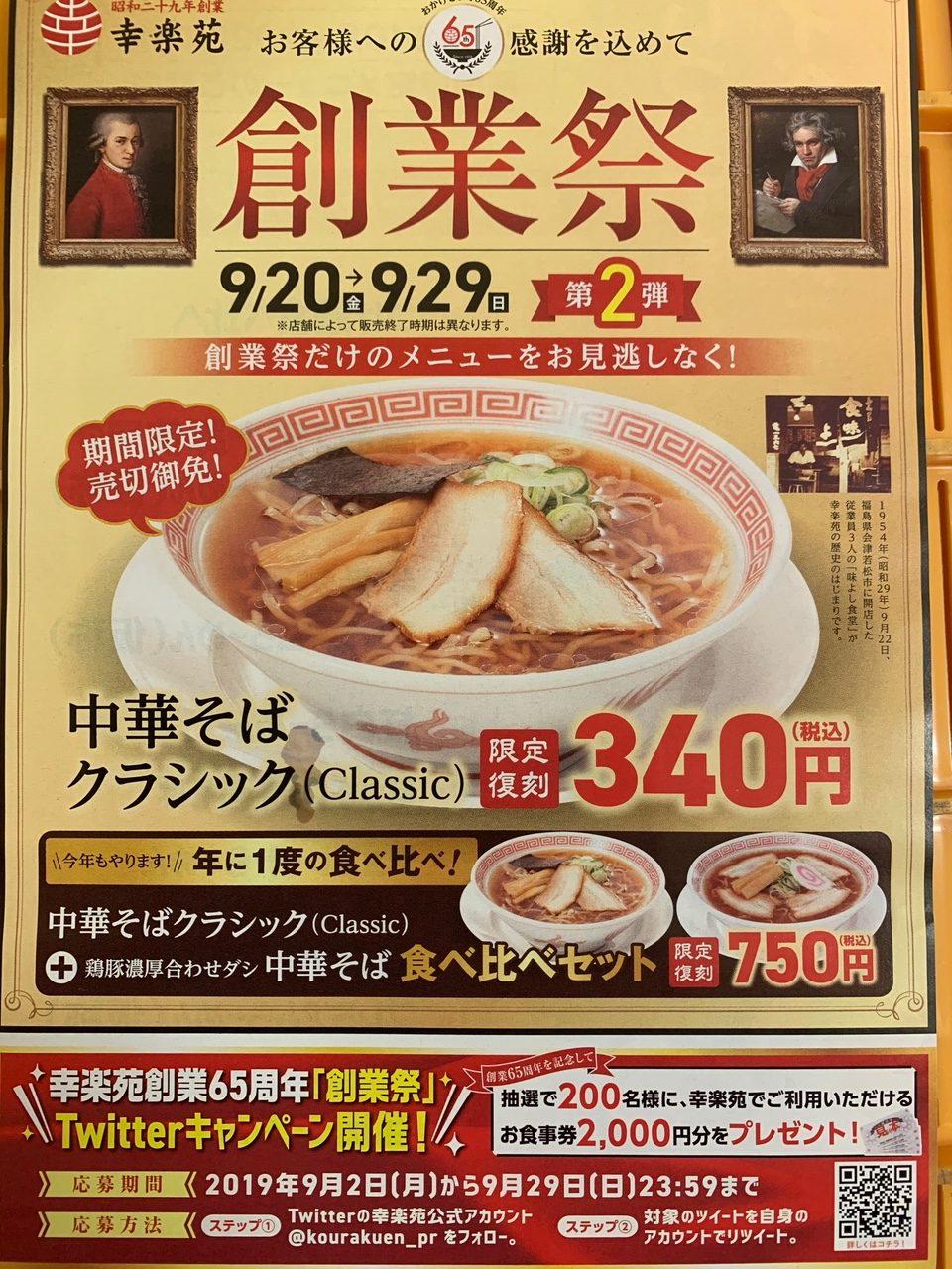 幸楽苑 10 円